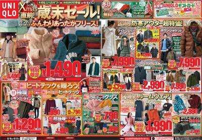 今週のチラシ(12月15日~12月21日)メンズお買い得品