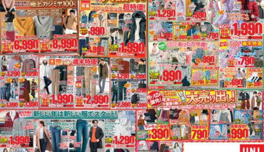 期間限定チラシ(12月28日・29日)メンズお買い得品