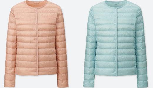 ユニクロレディース新色:ウルトラライトダウンコンパクトジャケットの新色が爽やか