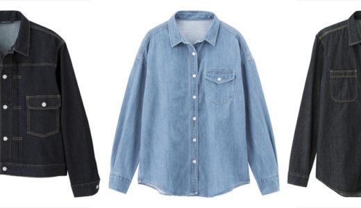 GU新作:デニムジャケット・デニムワークシャツ・ライトデニムシャツの仕上がりがいい感じ