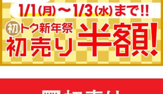新年祭チラシ(1月1日〜3日)メンズ半額品