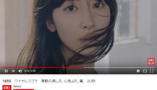 ユニクロ ワイヤレスブラ 小嶋陽菜 5