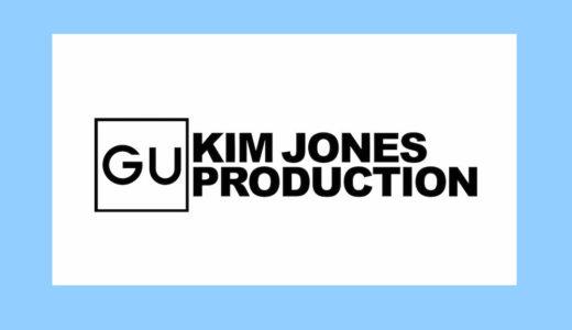 GUがルイ・ヴィトンの天才ディレクター キム・ジョーンズ氏との超絶コラボを発表