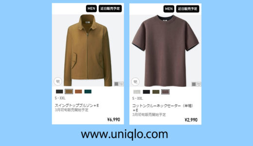 ユニクロユー2018春夏【第2弾】3月初旬発売アイテムリスト・メンズ