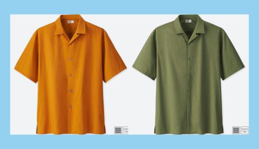 ユニクロユーのオープンカラーシャツ(半袖)がついに特別価格