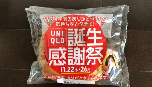 ユニクロ誕生感謝祭のあんぱんが激うまだった。食通もうなった中村アンパンの真実(感想・レビュー)